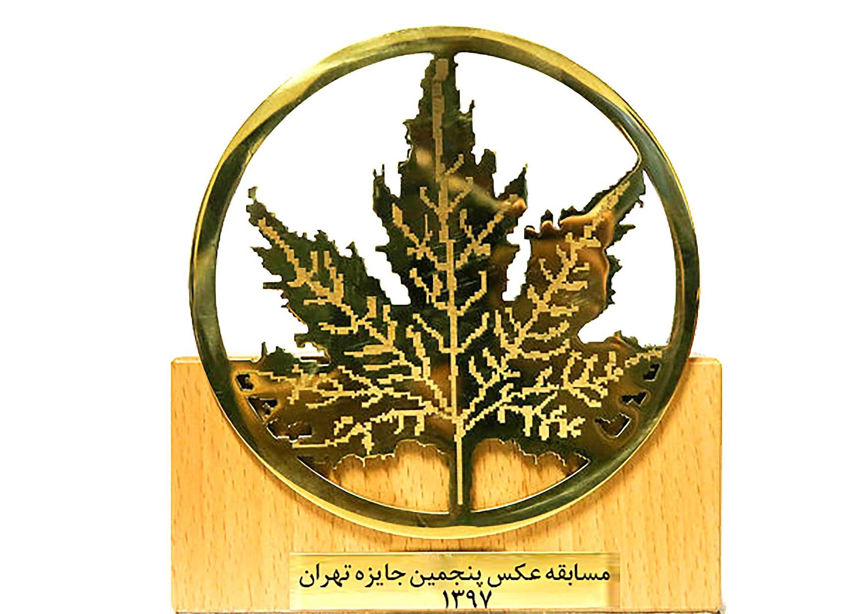 جایزه تهران