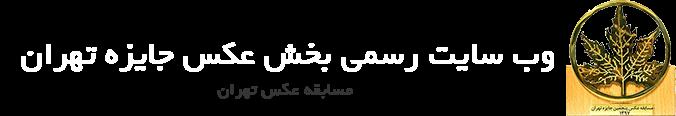 وب سایت رسمی بخش عکس جایزه تهران