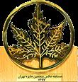 جایزه تهران 5